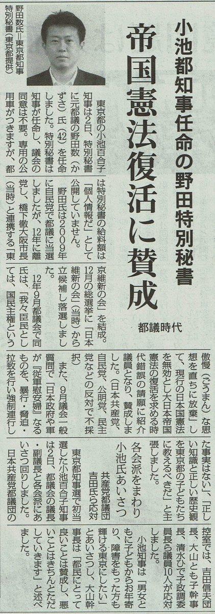 けさの「赤旗」 ⇒(首都圏版の頁)最も不快感を味わった記事。 新都知事・小池百合子、さっそく始めたな…
