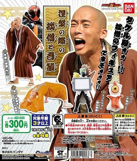 誰も止めるやついなかったのかよ #仮面ライダーゴースト #御成