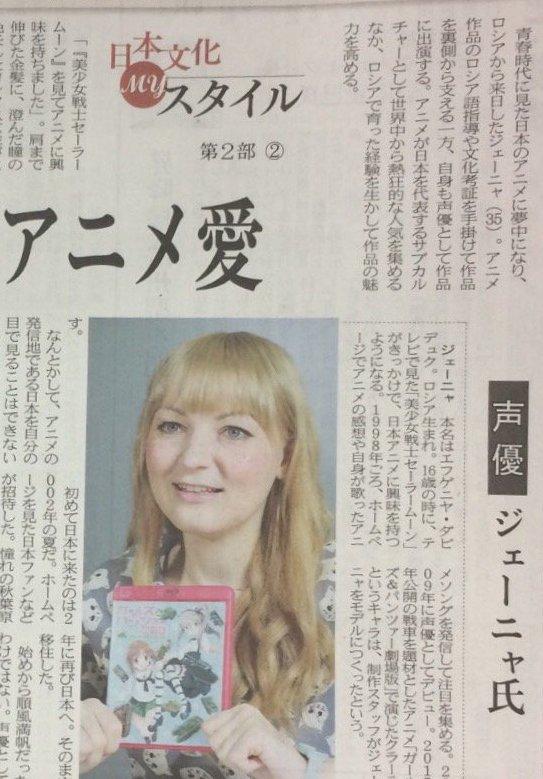 ブログ更新!ジェーニャ『本日の「日経産業新聞」裏表紙にジェーニャのインタビューが大きく載っています!…