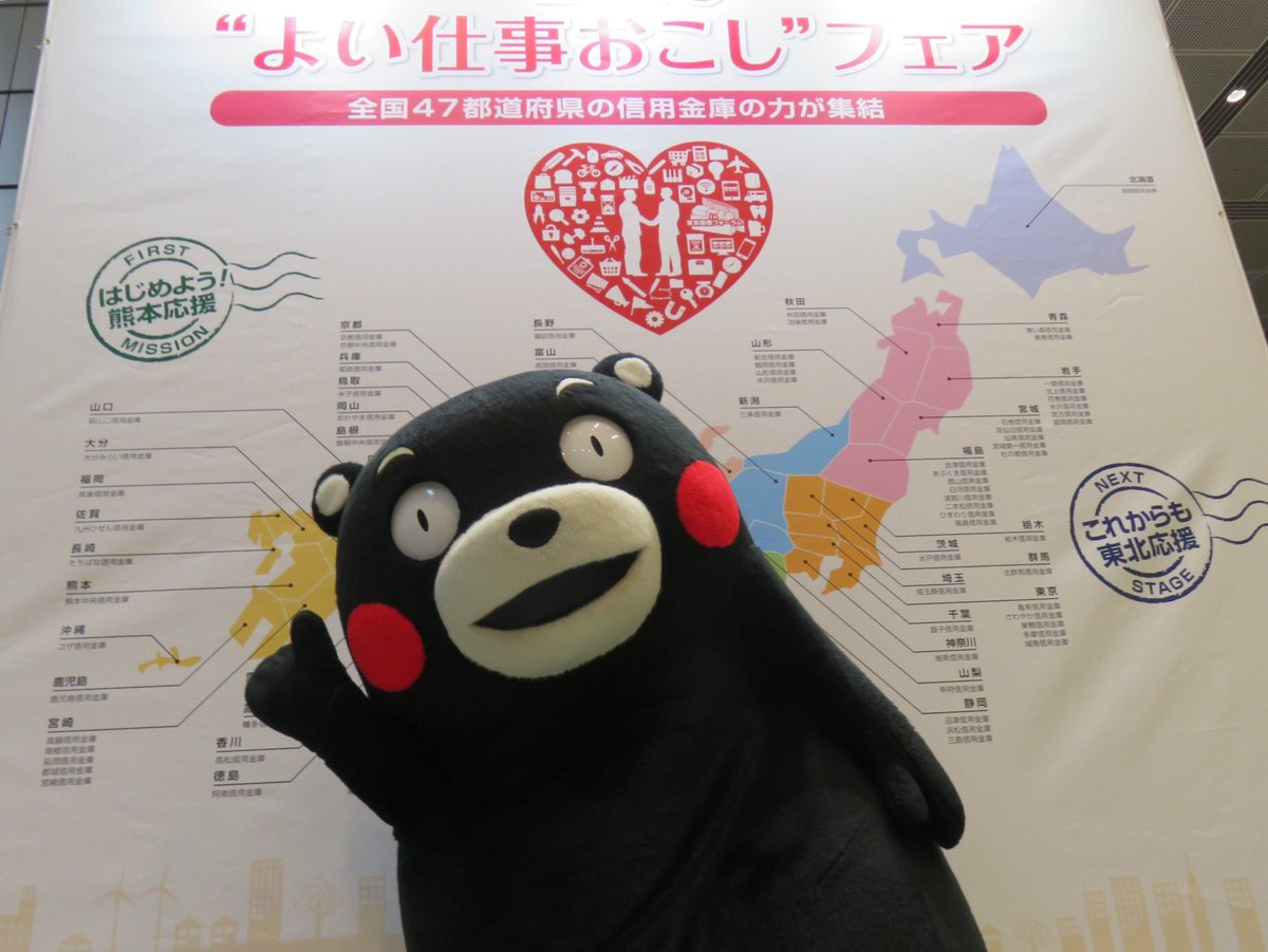 『2016よい仕事おこしフェア』にやってきたモン☆