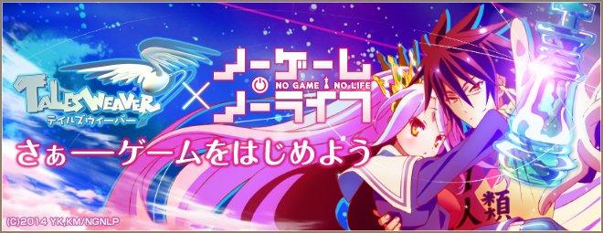 【RT対象】[TW]リツイートキャンペーン実施中!TVアニメ『ノーゲーム・ノーライフ』タイアップ宝箱「遊戯人生」再販売!