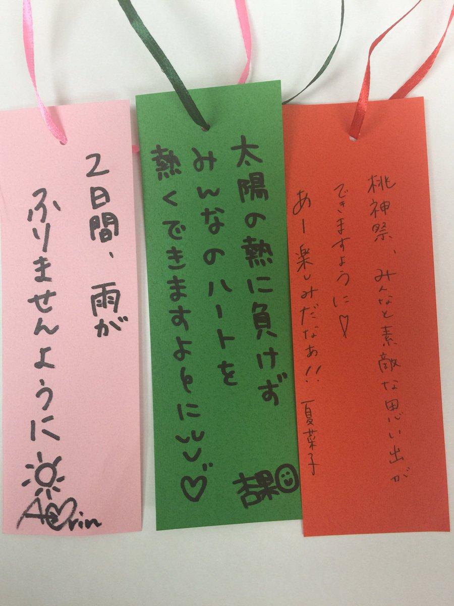 メンバーにkind短冊に 願いごとを書いてもらいました。 今日の夕方ぐらいから 飾りまーす。 願いが…