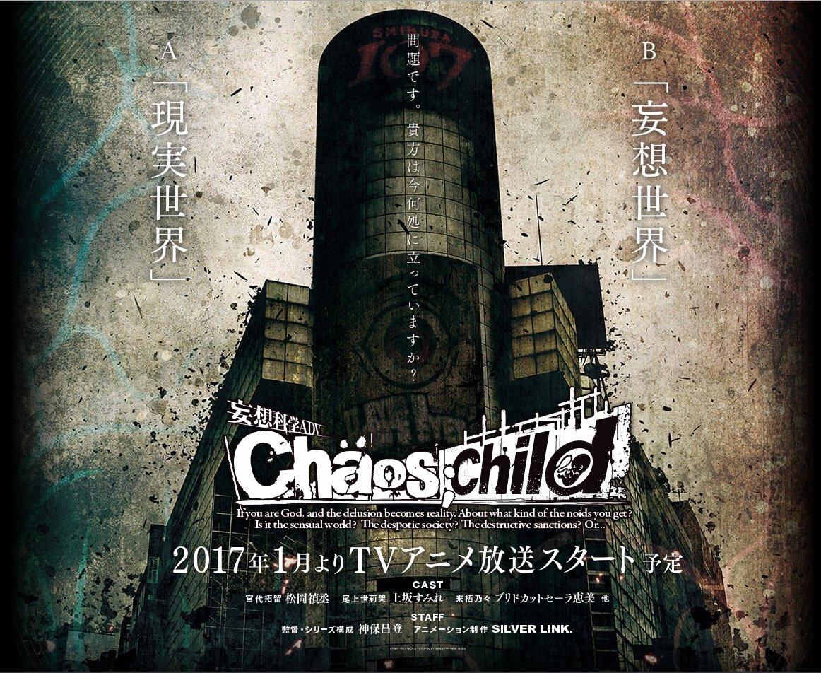 【#カオチャ】テレビアニメ「CHAOS;CHILD」2017年1月より放送開始予定!!アニメ公式サイ…