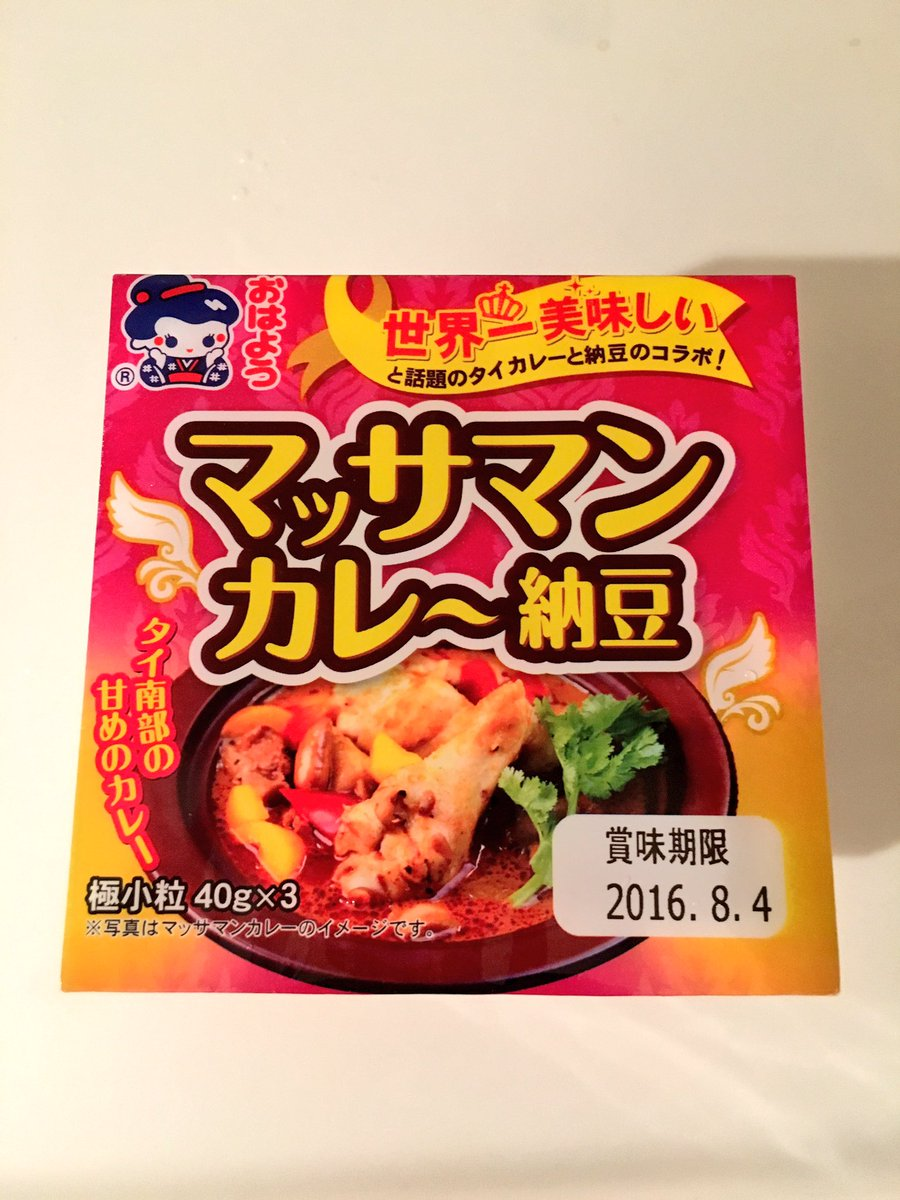 何これー!?で買っちゃった。 明日の朝ごはん。楽しみ。古村