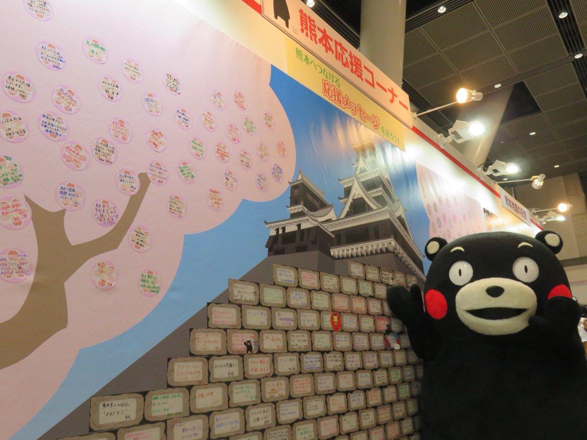 熊本城が描かれたメッセージボードにみなさんから応援の言葉を頂いたモン☆心をひとつにしてがんばるモン!…