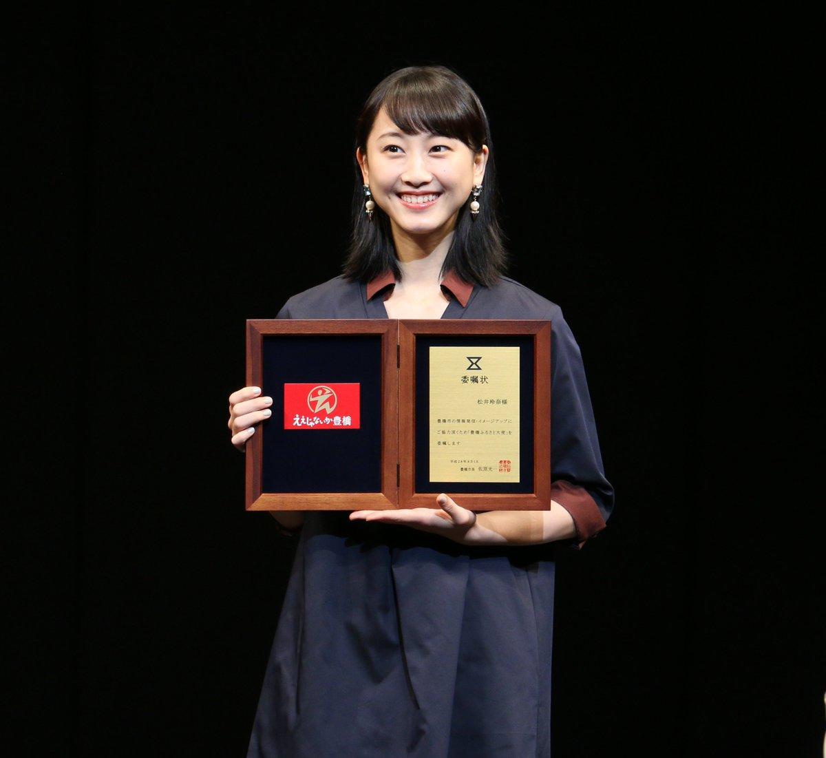 速報!(2日遅れ) 8月1日の市制施行110周年式典内で行われました「豊橋ふるさと大使」「豊橋カレーうどん大使」委嘱式の模様をお届けです。松井玲奈さんの魅力に舞台上の皆様笑顔で、終始アットホームな雰囲気のとても素敵な式典でした! https://t.co/JdeqLz0pTI