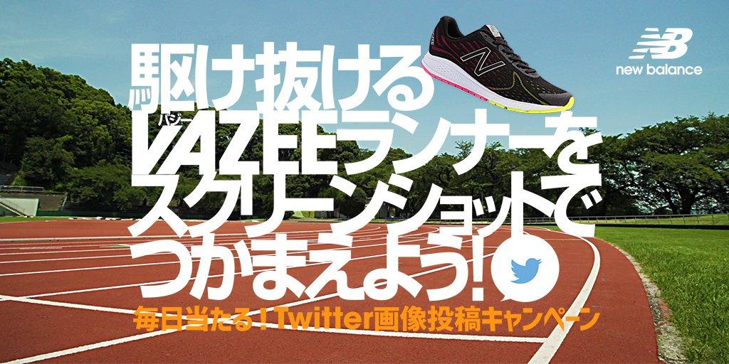 【NB Running】 毎日当たる!VAZEE Twitter画像投稿キャンペーン 本日スタート! 詳細はこちら : https://t.co/pgRQ9fo2Tw https://t.co/qfM3ZGVJXx
