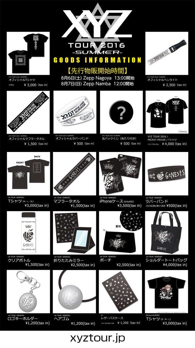 【XYZ TOUR 2016 -SUMMER- グッズ情報!】アーティストグッズ大公開!今週末の先行…