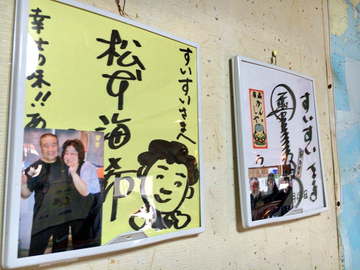ゴローさんが来ている『萃萃(すいすい)』は、仙台駅から車で約10分の繁華街から離れた通りにあります。…