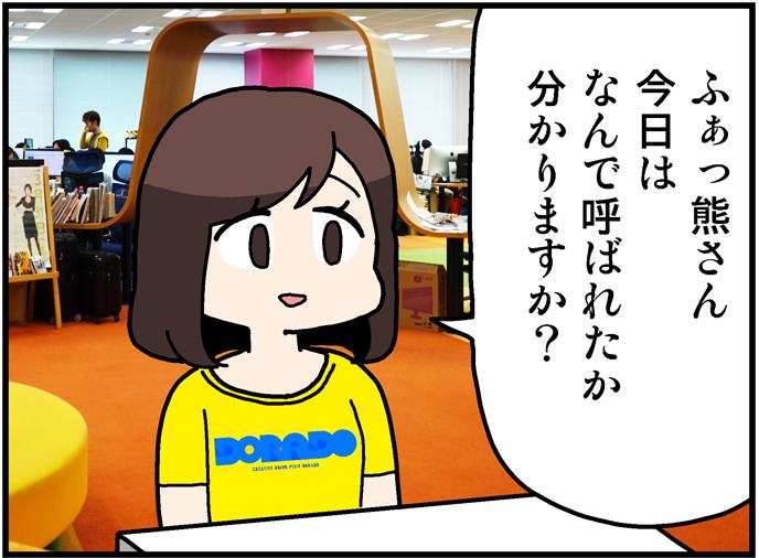 クリエイティブドリンク「pixiv dorado」の紹介漫画を描いたからよろしくお願いします。 do…