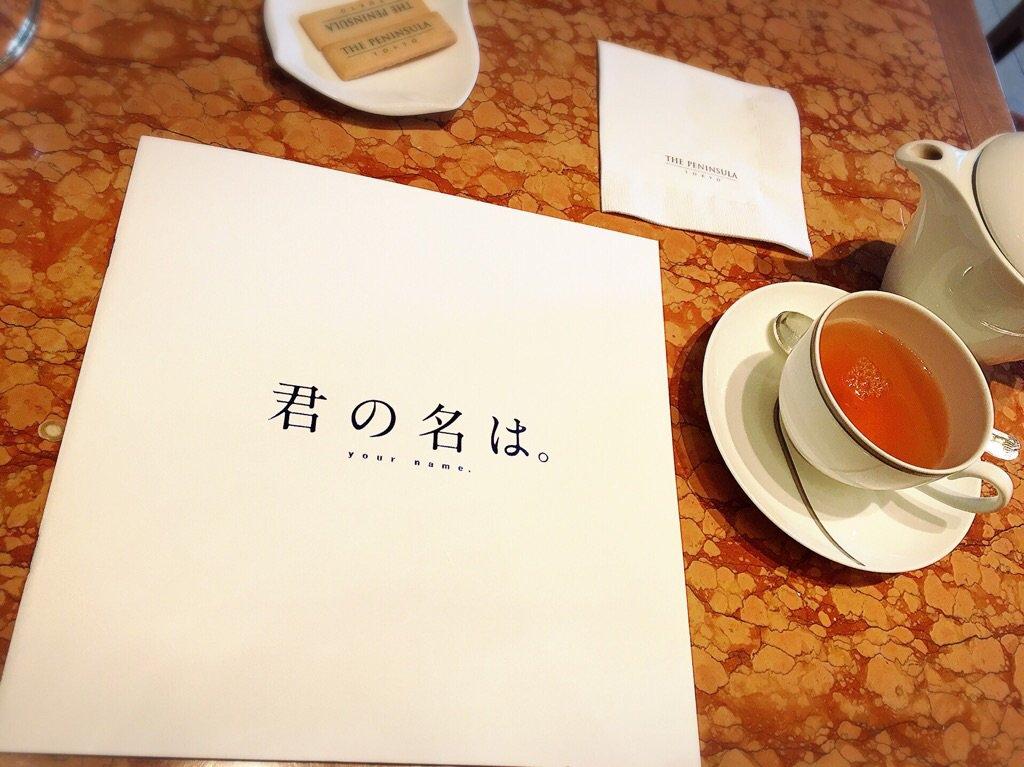 新海誠さんの映画『君の名は。』の試写会に行ってきました本当に心揺さぶられました  言葉に言い表せないこの気持ち映画館で絶