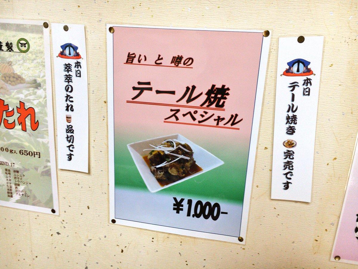 『テール焼スペシャル(1,000円)』はごっつい見た目とは裏腹に、箸であっという間にほぐれるやわらか…