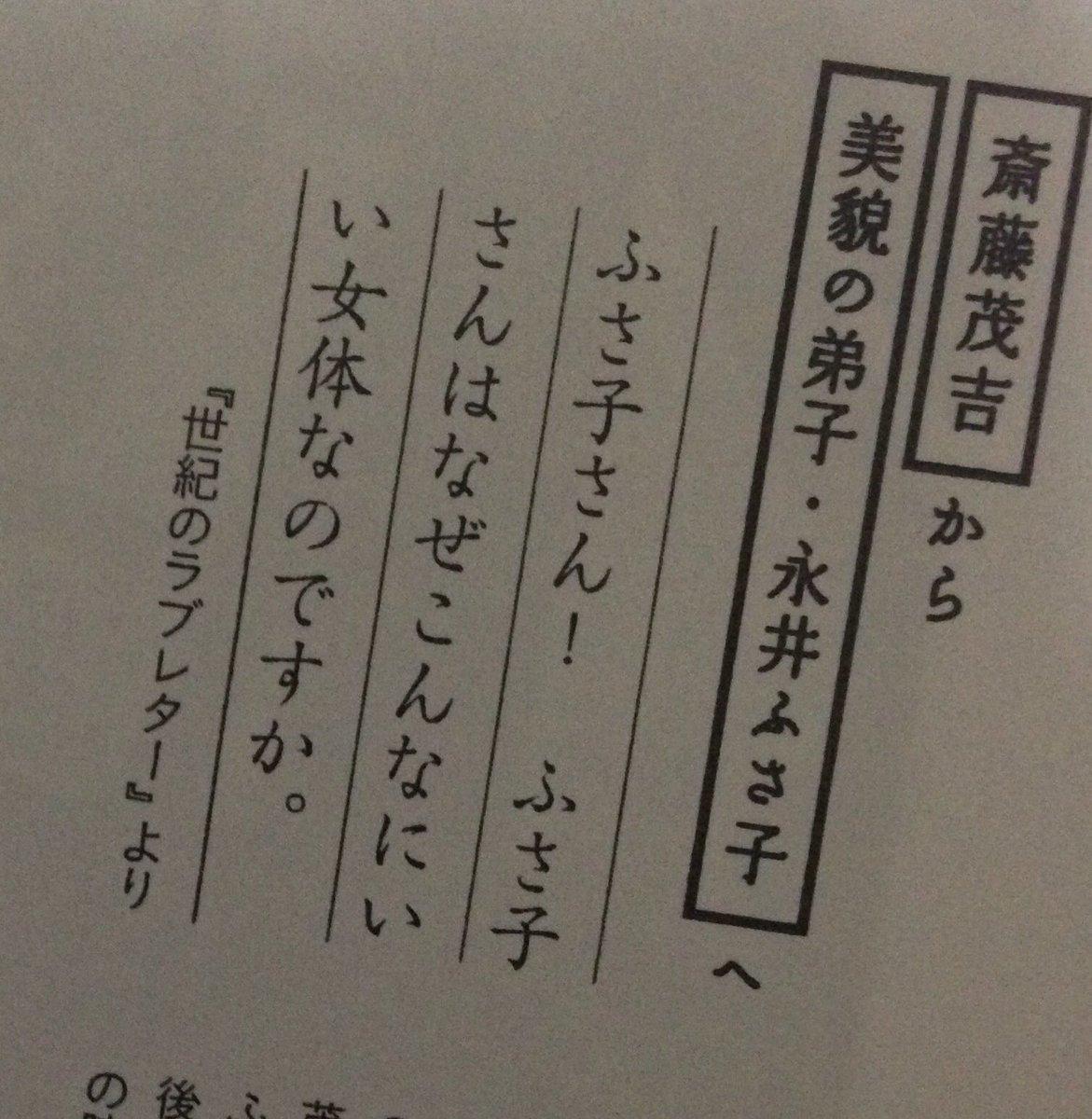 斎藤茂吉のラブレターが、ぶっ飛びすぎている。