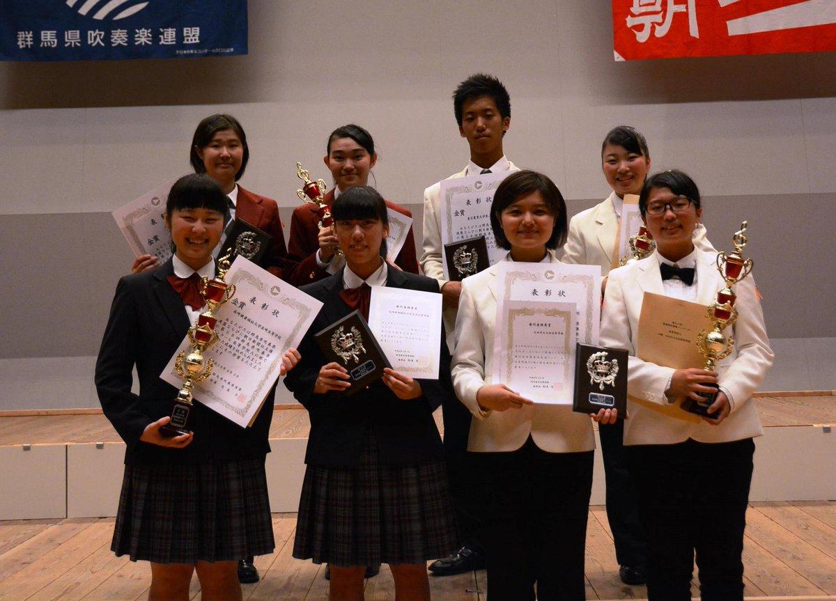 群馬県吹奏楽コンクールが始まりました。初日の3日は高校A部門。健大高崎、前橋東、東農大二、市立太田の皆さんが、西関東吹奏楽コンクール出場を決めました。おめでとうございます! https://t.co/UH2rPZeTkK