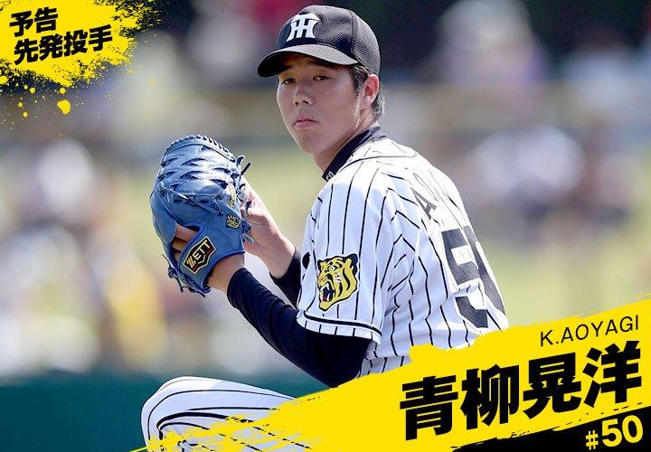 4日は横浜スタジアムにて、18時プレイボール! 予告先発は横浜DeNAベイスターズ・ペトリック投手、…