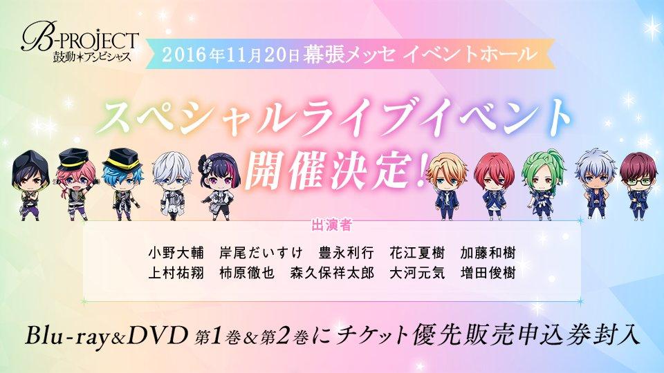 【イベント*開催】 11/20(日)幕張メッセ イベントホールにてキャスト出演のスペシャルライブイベ…