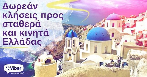 Ειδική προσφορά Viber για την Ελλάδα: Δωρεάν κλήσεις σε σταθερά και κινητά!  https://t.co/gZDLERIrJW https://t.co/PbQ2M35Jty
