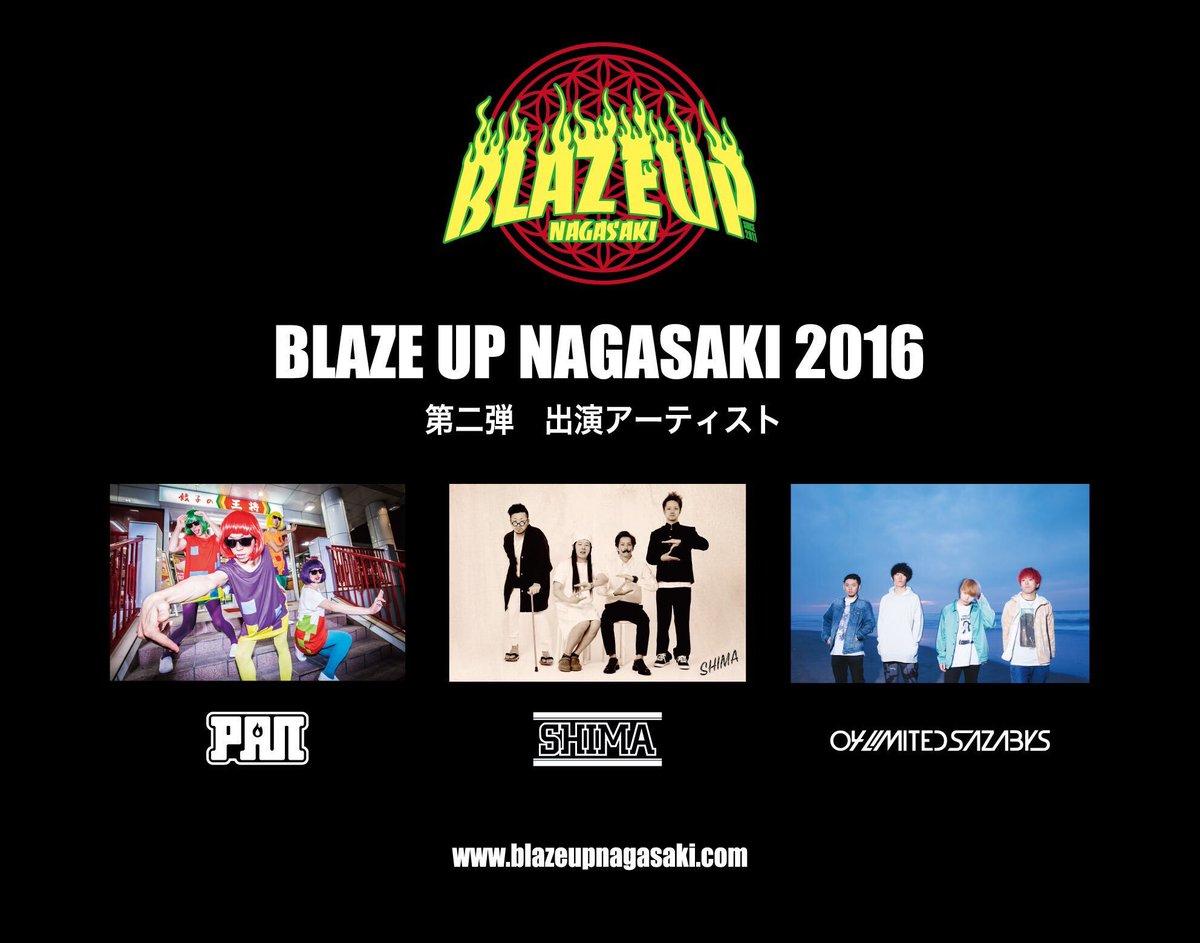 【ライブ解禁!長崎!】 ■10/2(日) BLAZE UP NAGASAKI 2016 長崎市神の島…