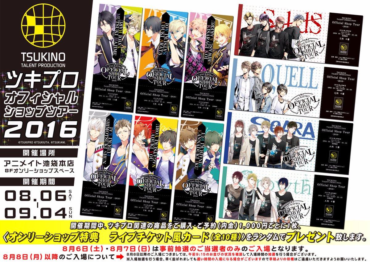 ☆「ツキプロオフィシャルショップツアー2016」が8月6日からスタート☆ アニメイト池袋本店でのオー…