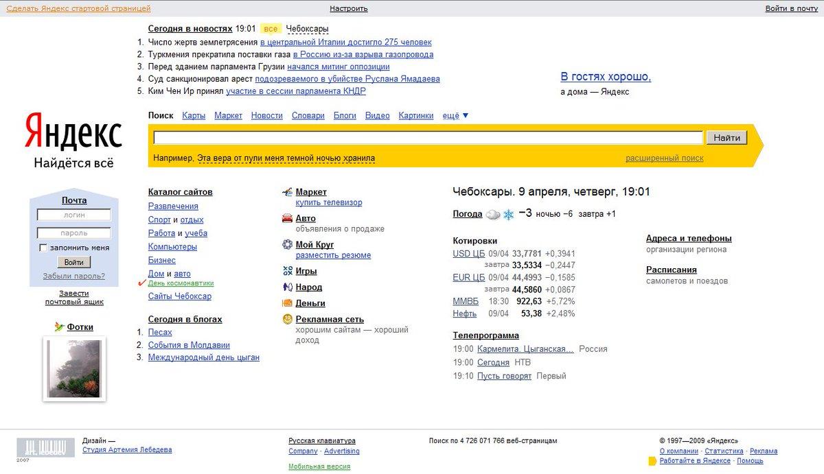 Яндексе сервис знакомств на