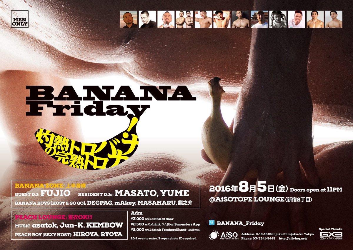 """8/5(金)は、毎月恒例の @BANANA_Friday -Men Only- """"灼熱の完熟トロトロバナナ!"""""""