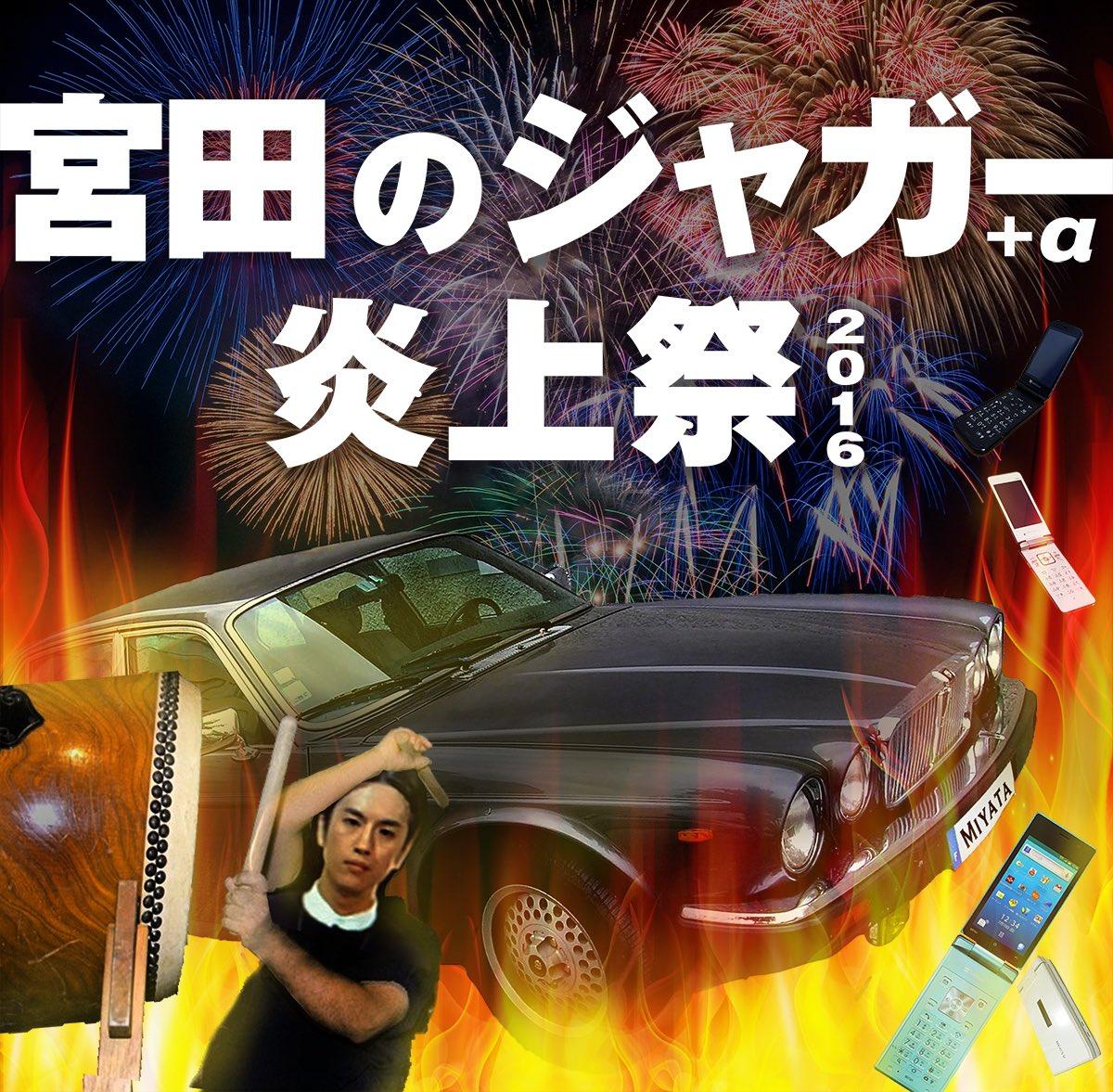 宮田 の ジャガー 炎上 祭 宮田のジャガー炎上祭の元ネタは?8月4日7時3分に開催される理由