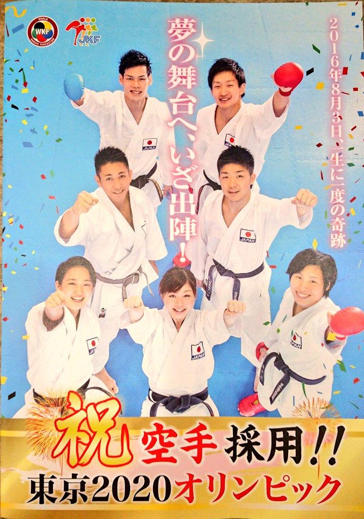 2020年東京オリンピック🗾 空手道競技正式種目決定しました🎊🎉✨ たくさんの方々応援ありがとうござ…