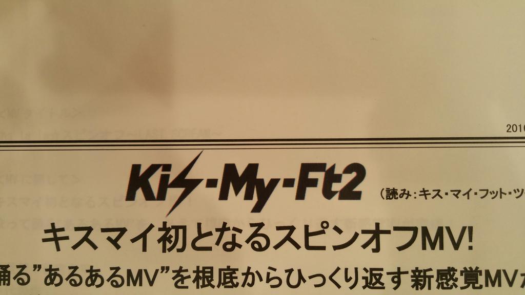今朝の『ドデスカ!』。キスマイのVTRを編集させたら日本一(!)のSディレクター懇親の作をお楽しみに…