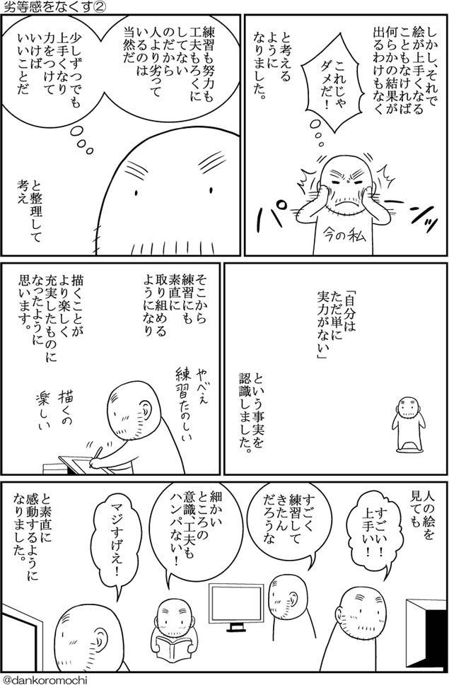 【エッセイ漫画】劣等感をなくす
