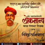 Salutations to the visionary Lokmanya Tilak who guided us by the mantra of Swarajyaduring Indian freedom struggle! https://t.co/g2WtlsQcgK