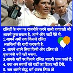Few questions which should be asked from Mayawati!!! #बेटी_के_सम्मान_में https://t.co/ZlSciwTjny #BSPInsultsWomen