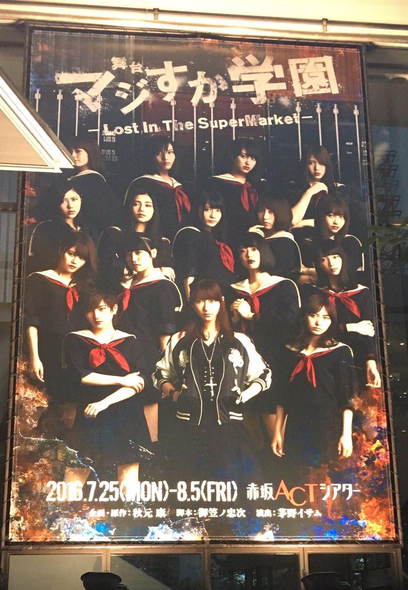 今日7/24 明日7/25マジすか学園舞台初日本番✨はーやーいー!! ドキドキ!みなさんの心にどう映…