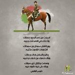 • #قابوس • . أسرجت من نصرّ الجدود حصانك وَلٓا خَذْك في النصر شكّ و ريبه ... . تصميمي #٢٣يوليو_نهضة_وطن . @almuqeemi https://t.co/tuJe5INHCn