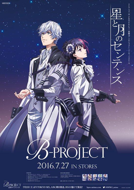 【リリース情報】 7/27(水)に第4話劇中でも流れたEDテーマ「星と月のセンテンス」CDが発売! …