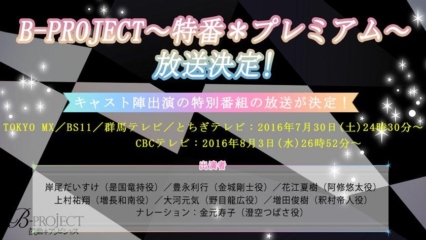 【特番*プレミアム】 来週7/30(土)24:30~TOKYO MXほかにて「B-PROJECT~鼓…