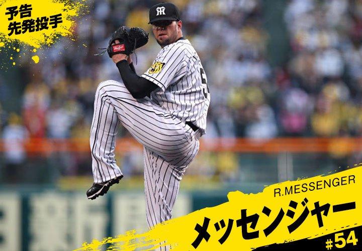 24日はマツダスタジアムにて、18時プレイボール! 予告先発は広島カープ・中村恭投手、阪神タイガース…