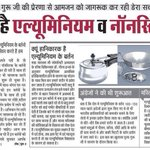 #WelfareAimOfMSG @Gurmeetramrahim advised people to avoid aluminium and non stick utensils which can cause problems https://t.co/0HgQfH4xzs