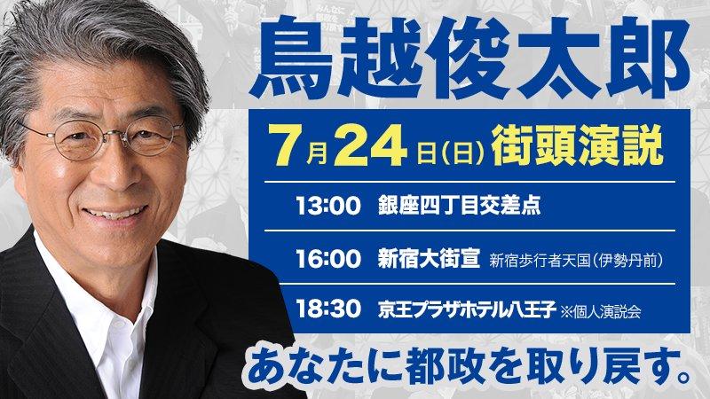 【明日7/24(日)】 街頭演説は銀座と新宿です、ぜひお越し下さい!  13:00 銀座大街宣@銀座…