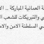 بمناسبة يوم النهضة العمانية المباركة الامانة العامة لمجلس التعاون تزف التهاني والتبريكات للشعب العماني #عمان https://t.co/bq5tgPjSvC