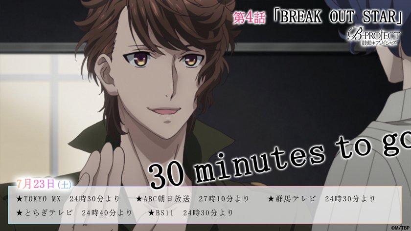 【第4話*放送まであと30分】 24:30~ TOKYO MX・群馬テレビ・BS11 24:40~ …