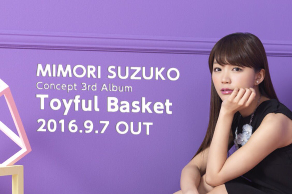 """本日はMimori Suzuko Live Tour 2016 """"Grand Revue"""" 札幌公演…"""