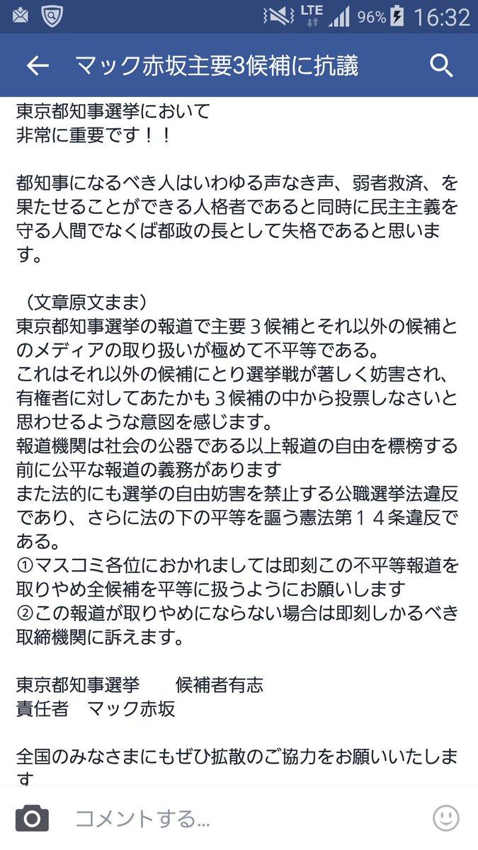 こんばんは、マック赤坂です。本日増田候補にも渡して参りました。これで所謂主要3候補全員にお渡ししたわ…