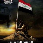 كل بقعة من ارض العراق الحبيبة سيكون لها بصمة للحشد الشعبي بهم سترتفع راية العراق الحبيب #الحشد_يدخل_الشرقاط #الموصل https://t.co/CGJMfuxylK