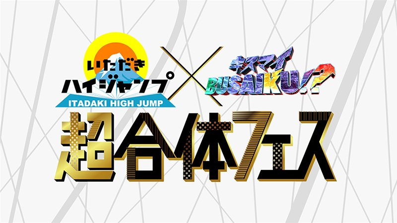 Hey! Say! JUMPとKis-My-Ft2が夢の共演!! 「いただきハイジャンプ×キスマイB…