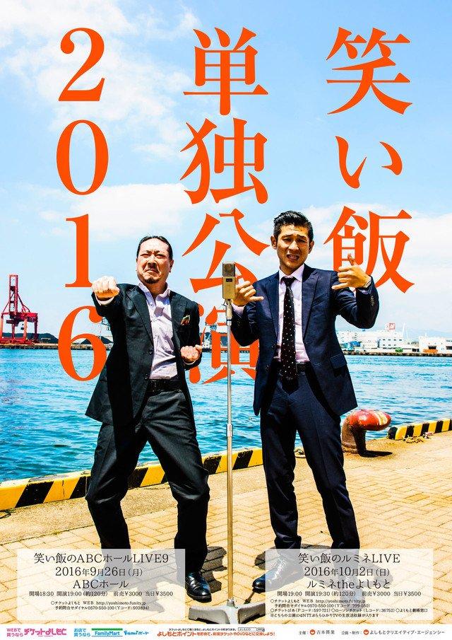 単独ライブします!大阪と東京!  RT @owarai_natalie: 笑い飯の東西単独ライブ開催決定 https://t.co/MOfv7epC1v https://t.co/uhkspk4p42