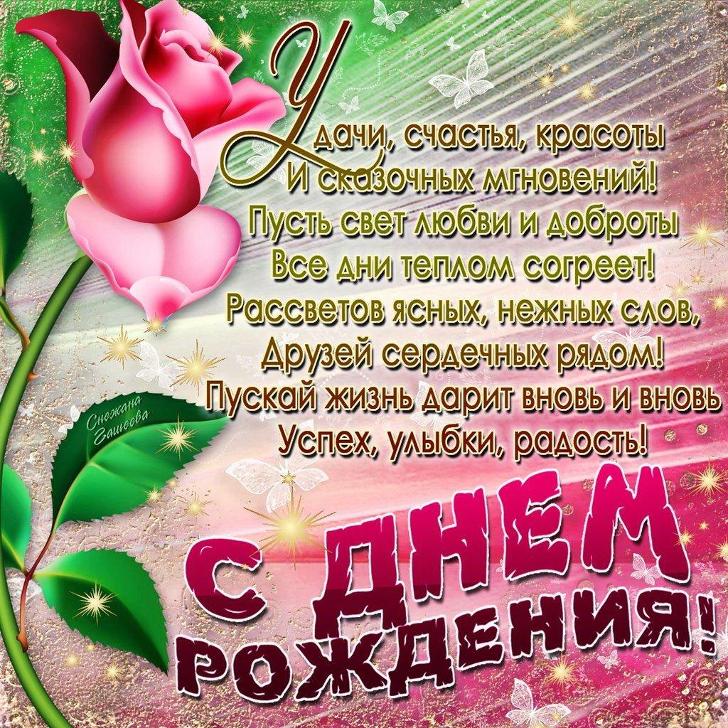Поздравить с днем рождения женщину в стихах очень красиво открыткой