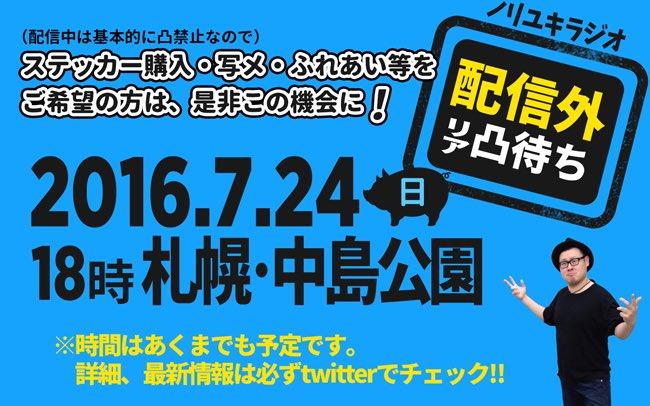 【集まれ!】 24日18時~ 札幌中島公園・配信外リア凸待ち  ※配信しながらのリア凸はご遠慮くださ…