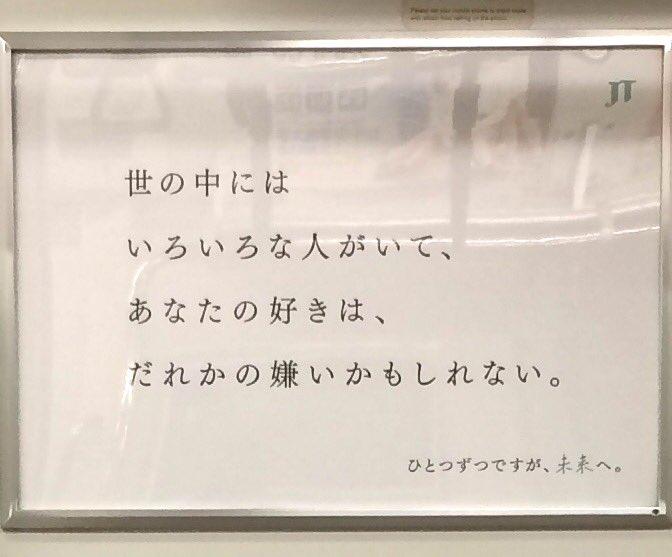 電車内の広告が地雷持ち腐女子への格言だった