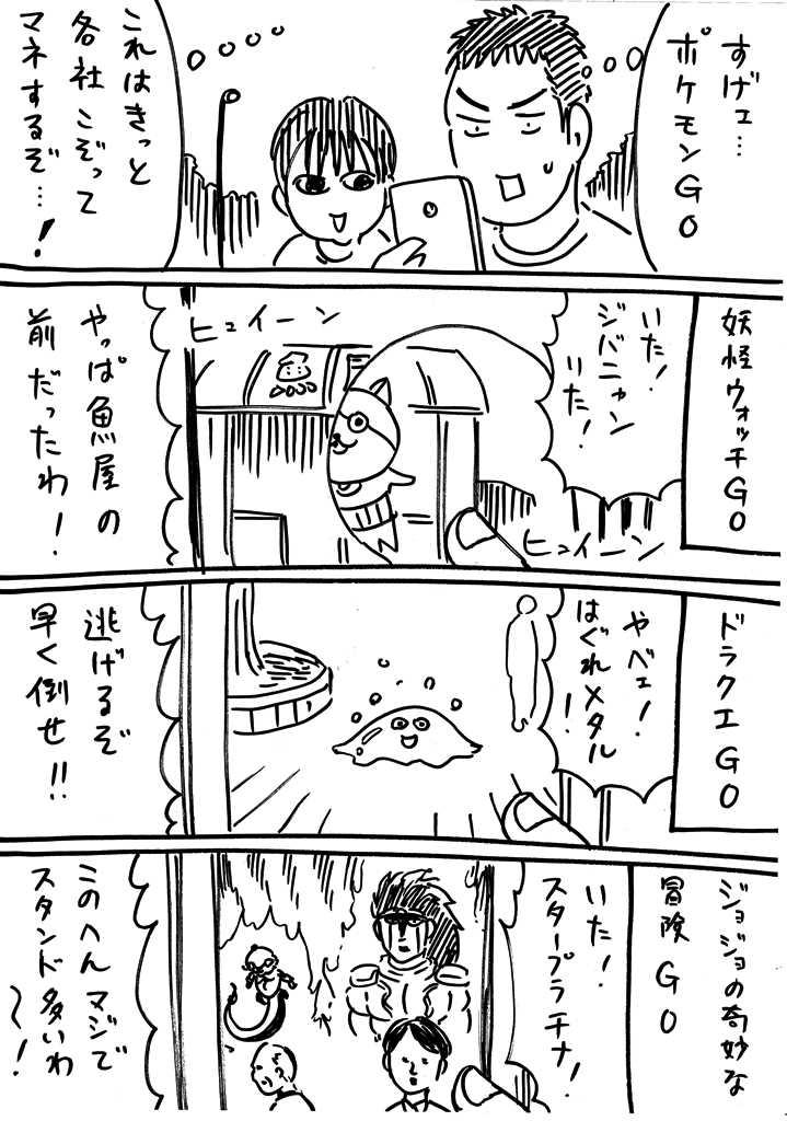 ポケモンGOの後追いで絶対こんなの出ると思うんだ blog.livedoor.jp/musuore/…