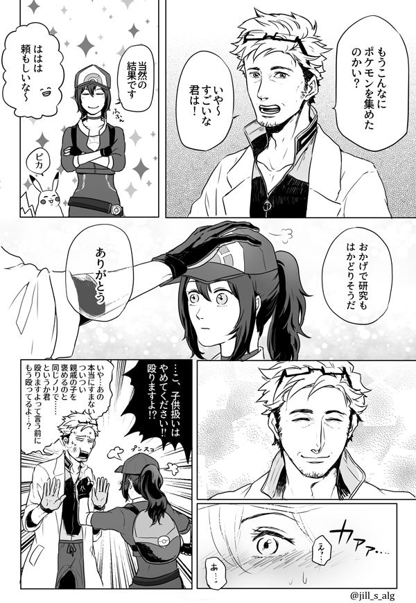 ウィロー博士と素直になれない女主人公ちゃん漫画